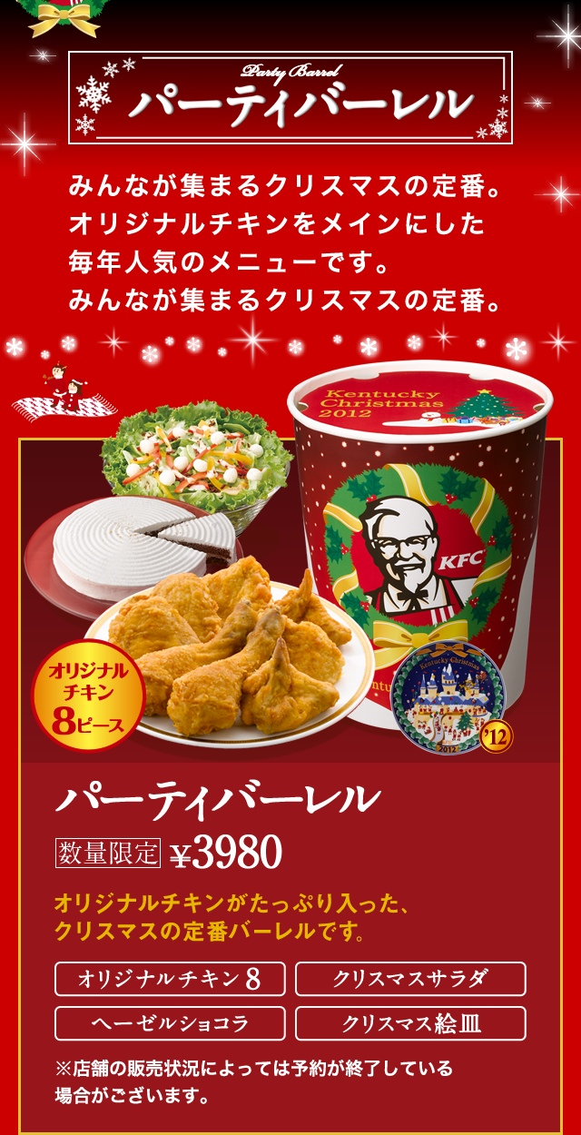 クリスマス Nothing says Christmas like a bucket of KFC chicken ...